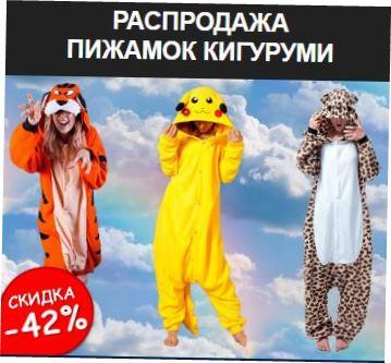кигуруми единорог купить украина