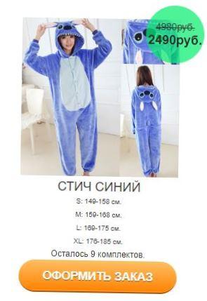 Как заказать кигуруми чебоксары где купить для детей