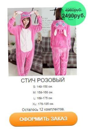 Как заказать кигуруми панда купить в москве для детей