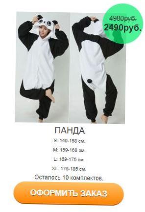 одежда пикачу пижама